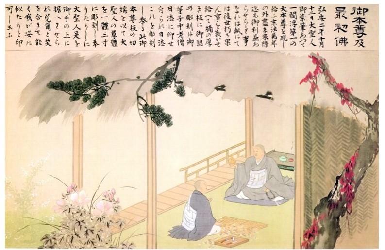 The Dai-Gohonzon and Image of Nichiren Daishonin