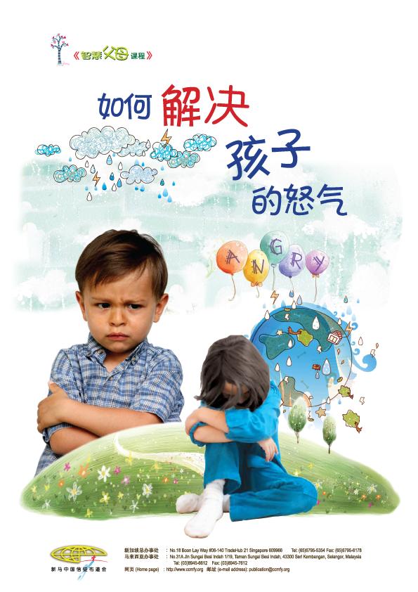 《如何解决孩子怒气》       课程内容:   > 认识忿怒的根源和动机。 > 明白怒气带來家庭成员中的杀伤力。 > 如何能够化忿怒为建设性的力量。