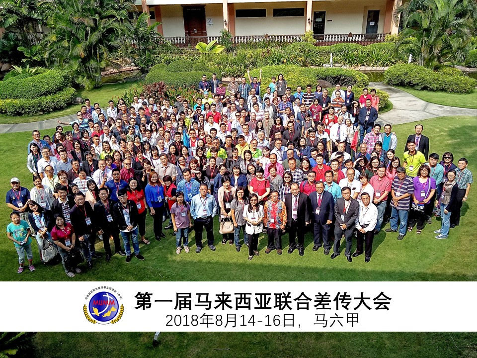 MUMM 2018 Group Photo.jpg