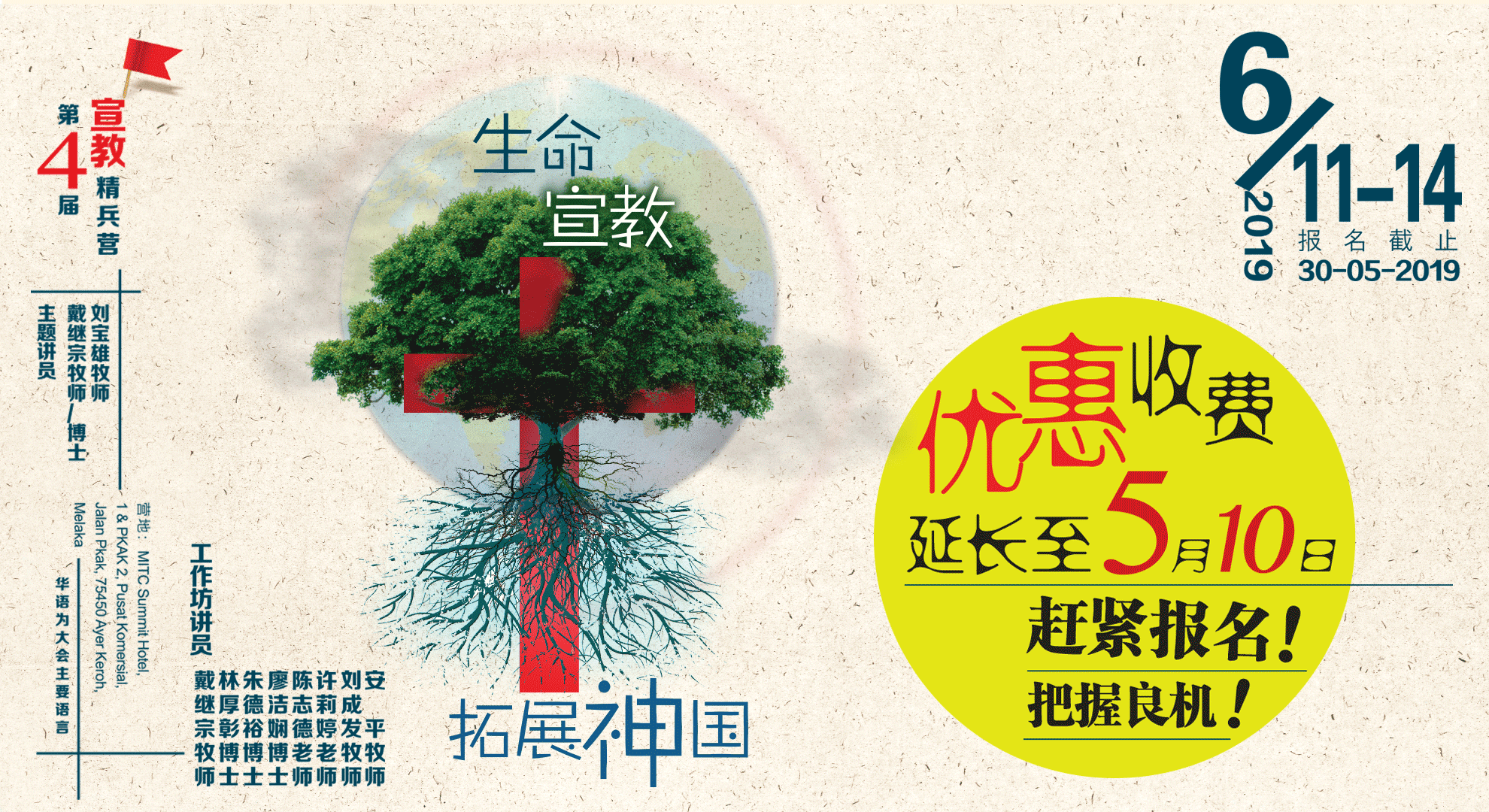 Banner-2019-4th宣教精兵营-May-优惠价.png