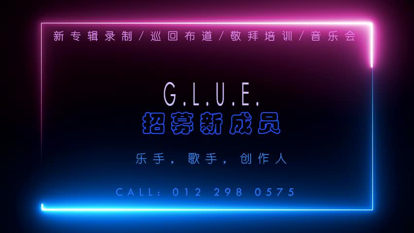 GLUE 招募.jpg