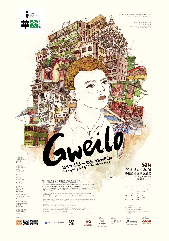 Gweilo_MTR_poster-small.jpg