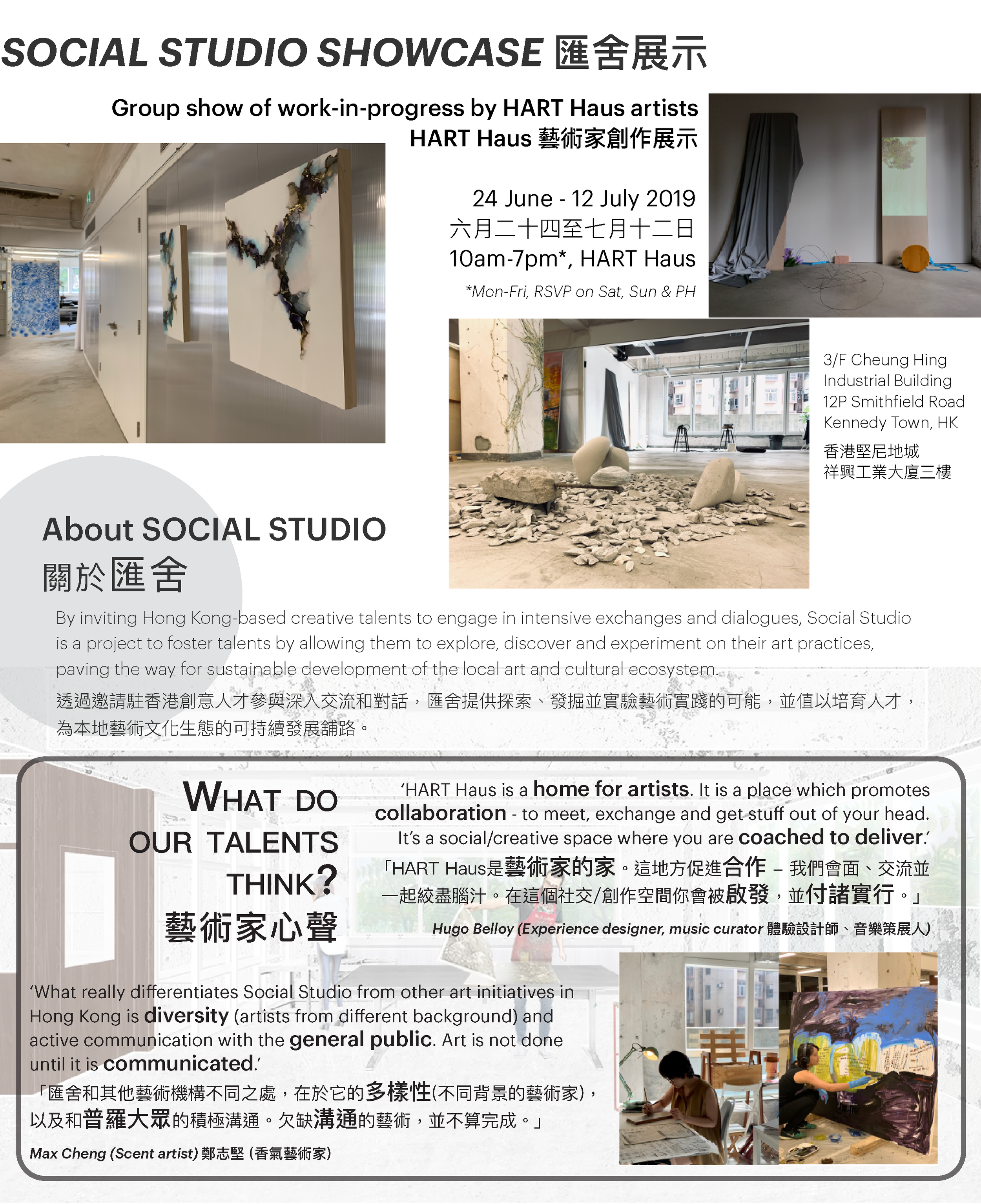 click  here  To learn more about HART Haus Artists (Hausians)   按此 更多了解HART Haus藝術家