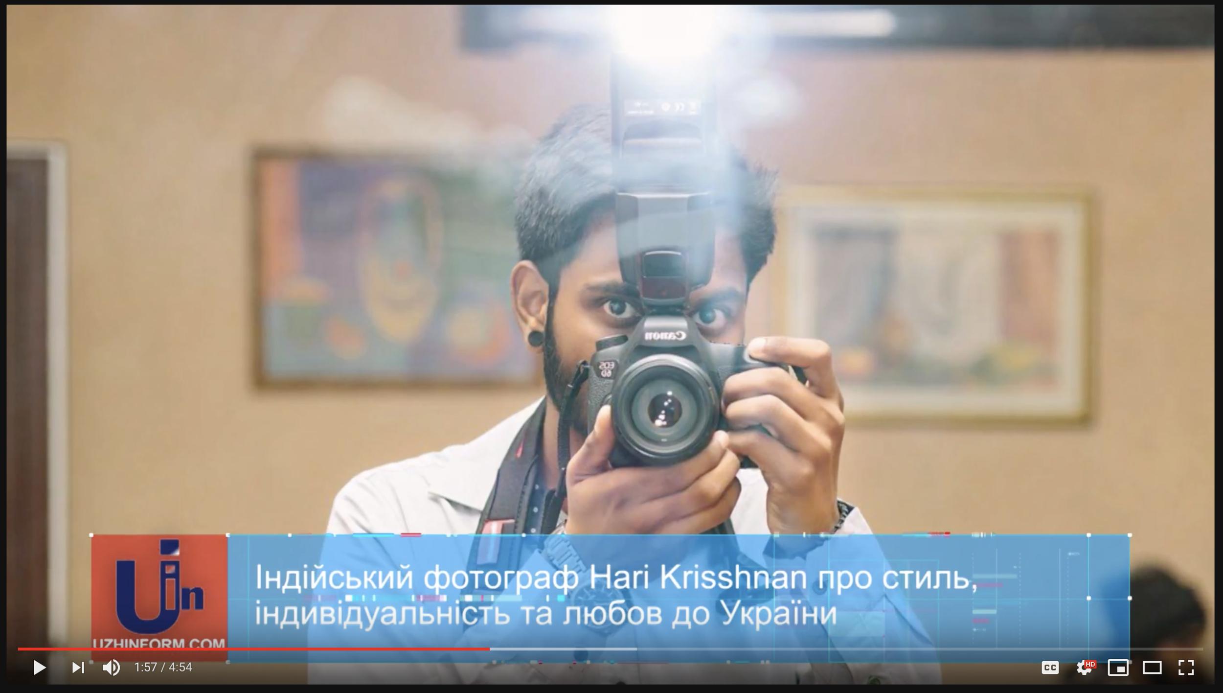 Uzhinform.com - Фотографія – це мистецтво, вміння побачити те, чого ми часто не помічаємо навколо себе. Харі Крішнан – бачить красу у всьому. Своє розуміння світу він передає саме через світлини.TO WATCH THE VIDEO, CLICK ON THE IMAGE.