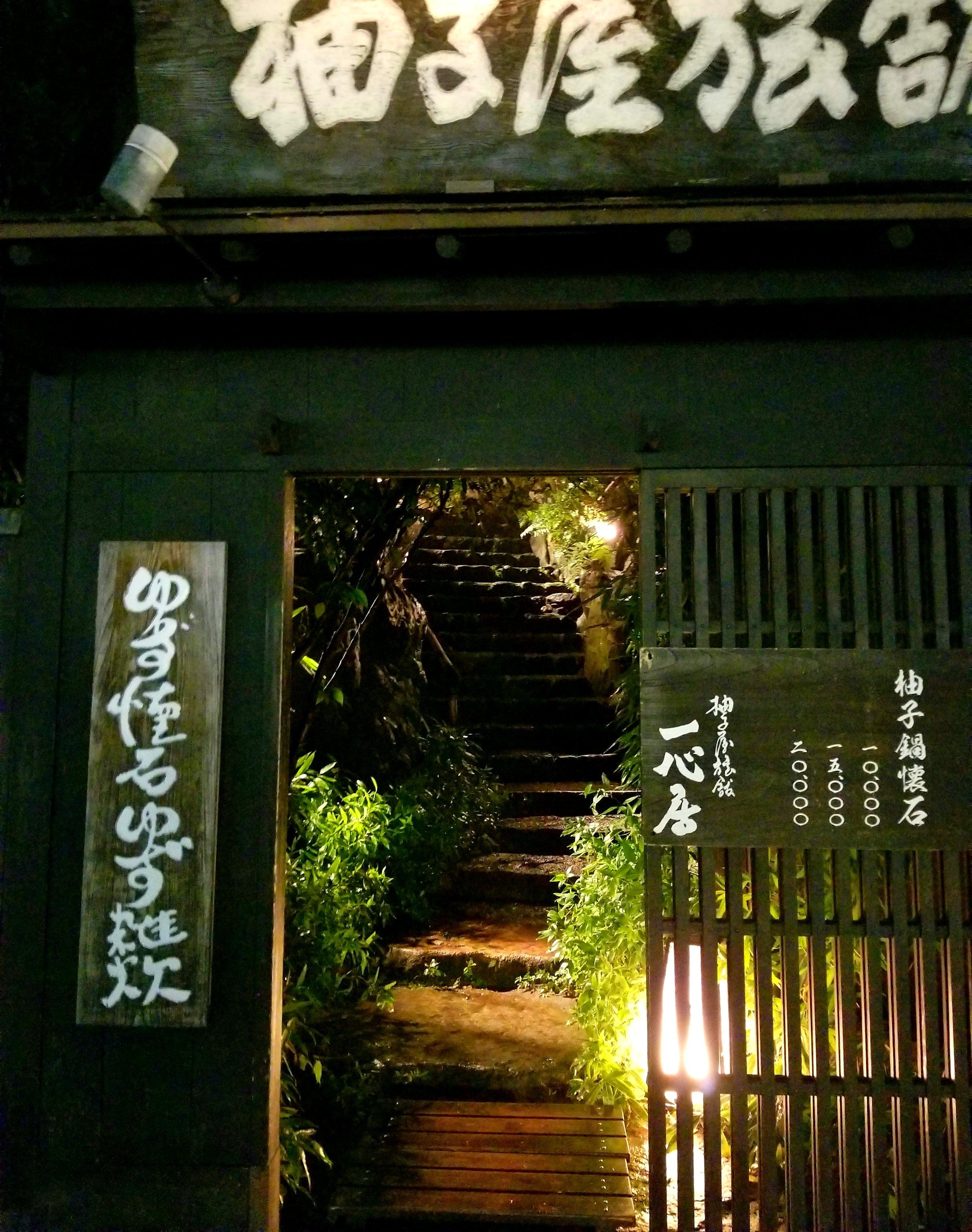 uprooted-traveler-vegan-guide-kyoto-shrine-stairway