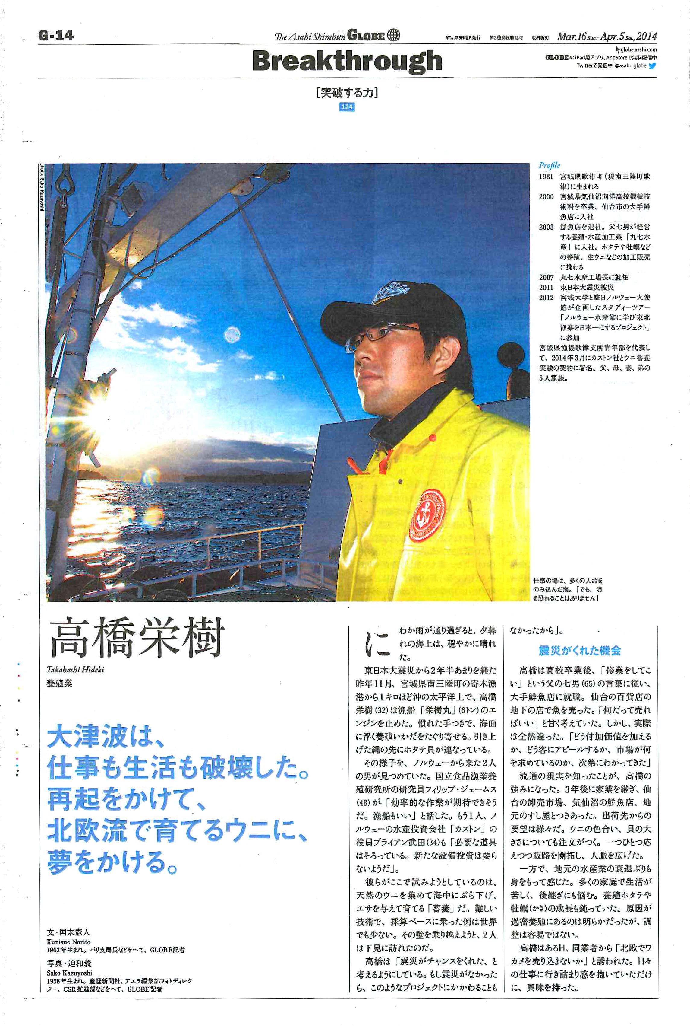 Asahi Globe 16.03.2014-1.jpg