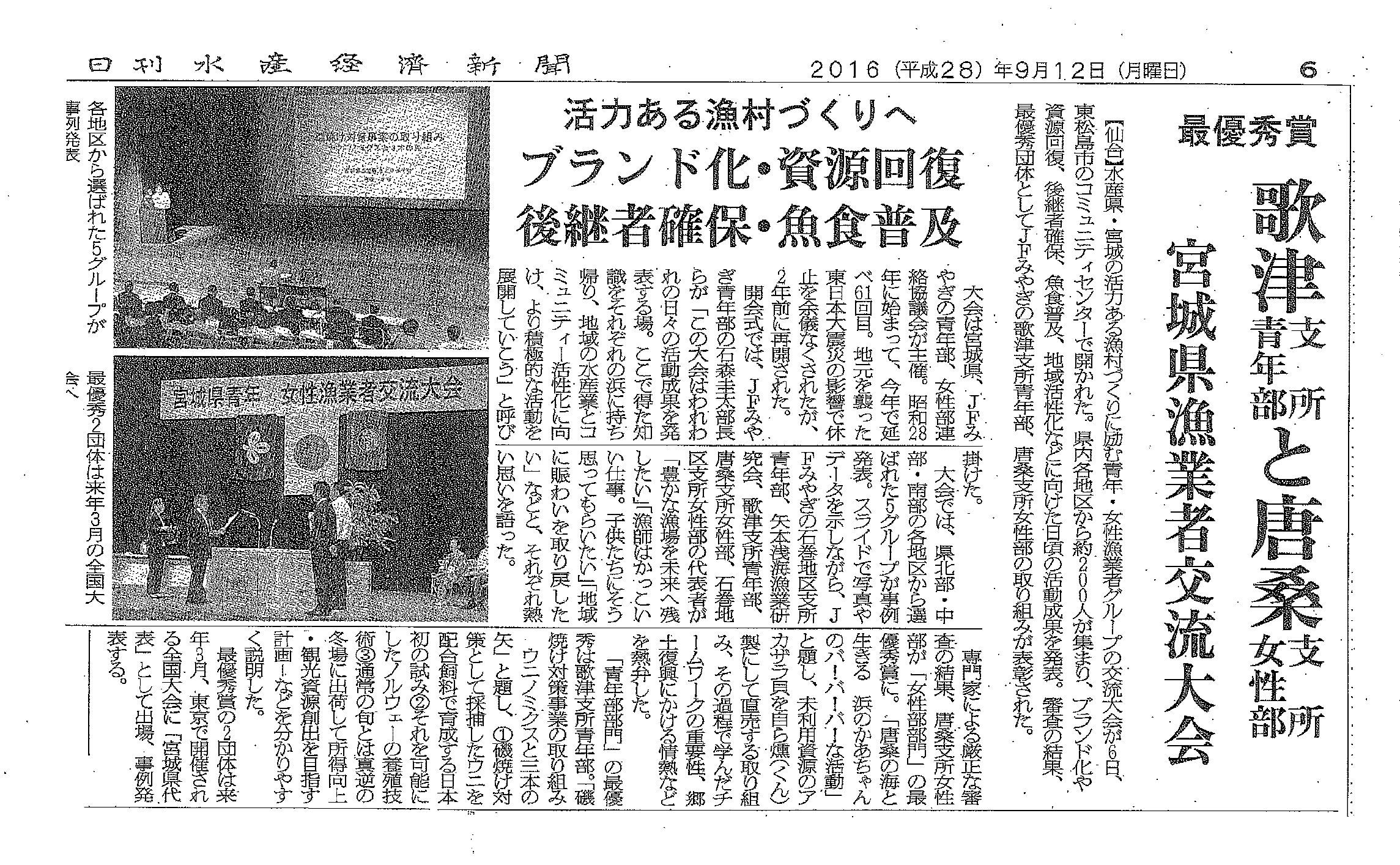 Suisan Keizai 09.12.2016.jpg