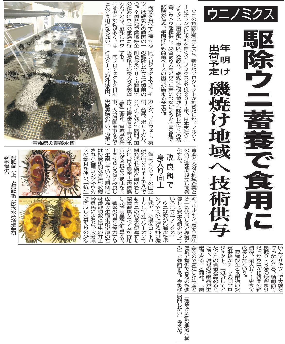 みなと新聞2018.12.13.jpg
