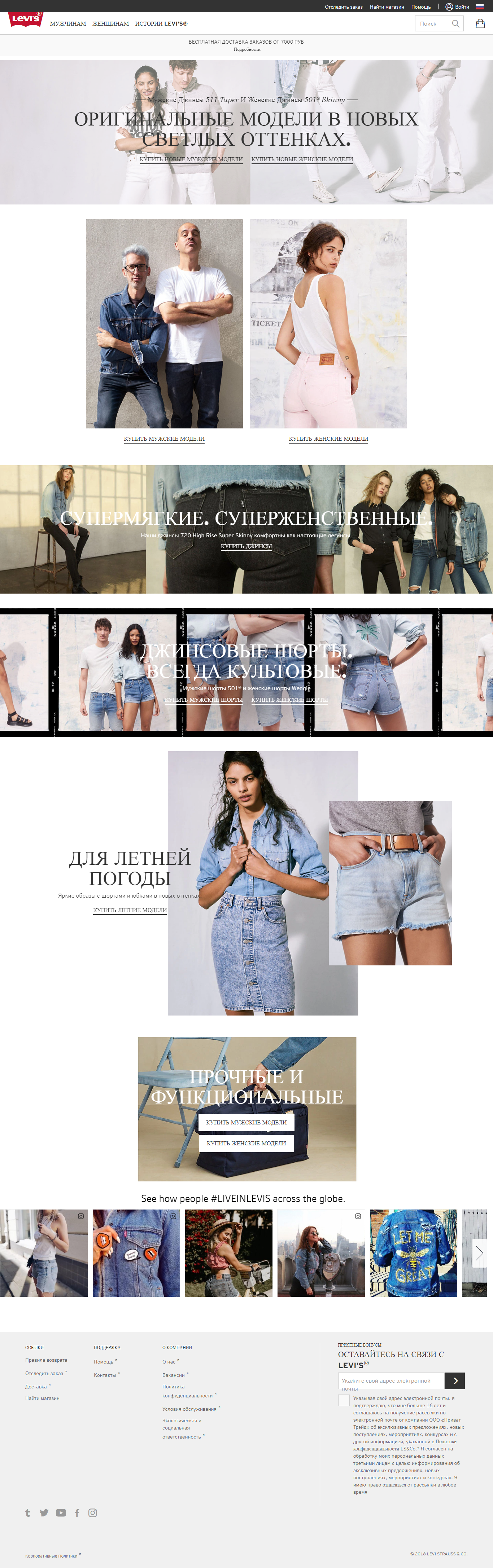 Levi's website (Russia)  Page captured 06/09/2018