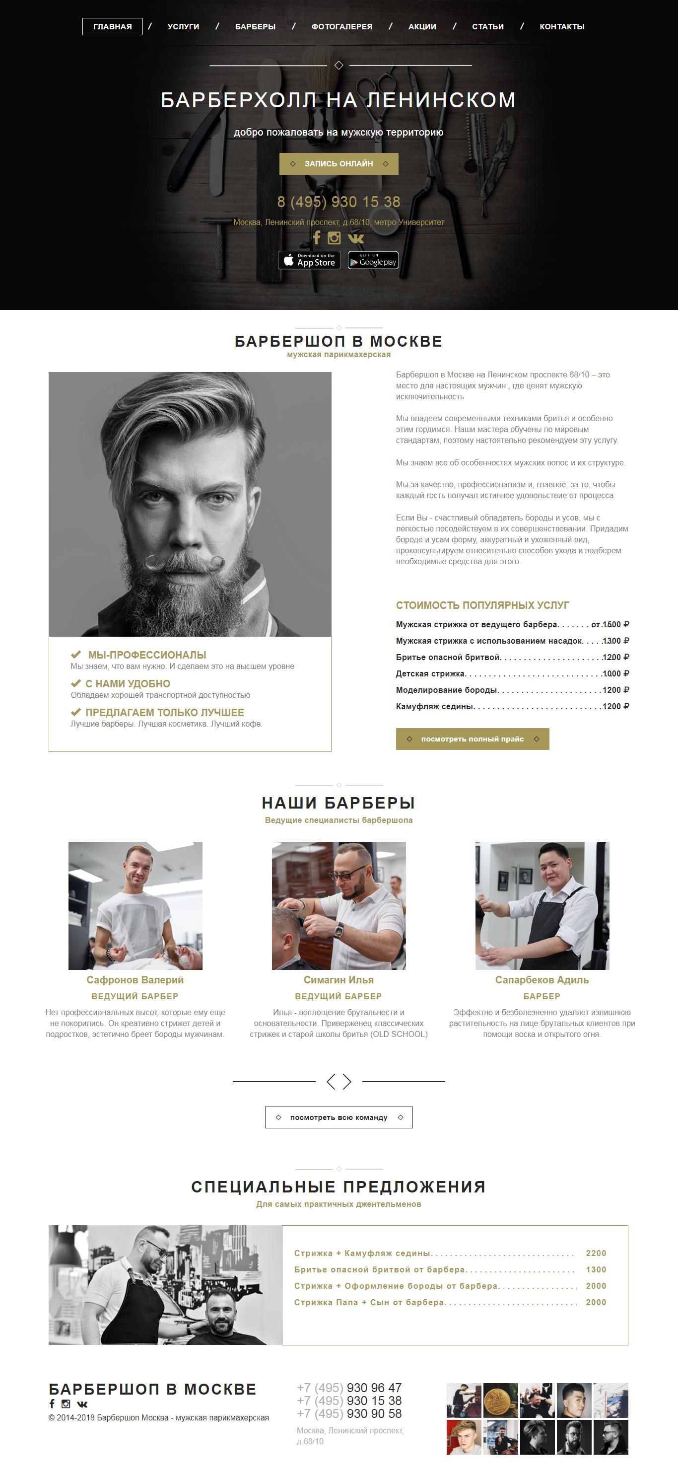 Website: http://barber-hall.ru/. Date of access: 06/09/2018