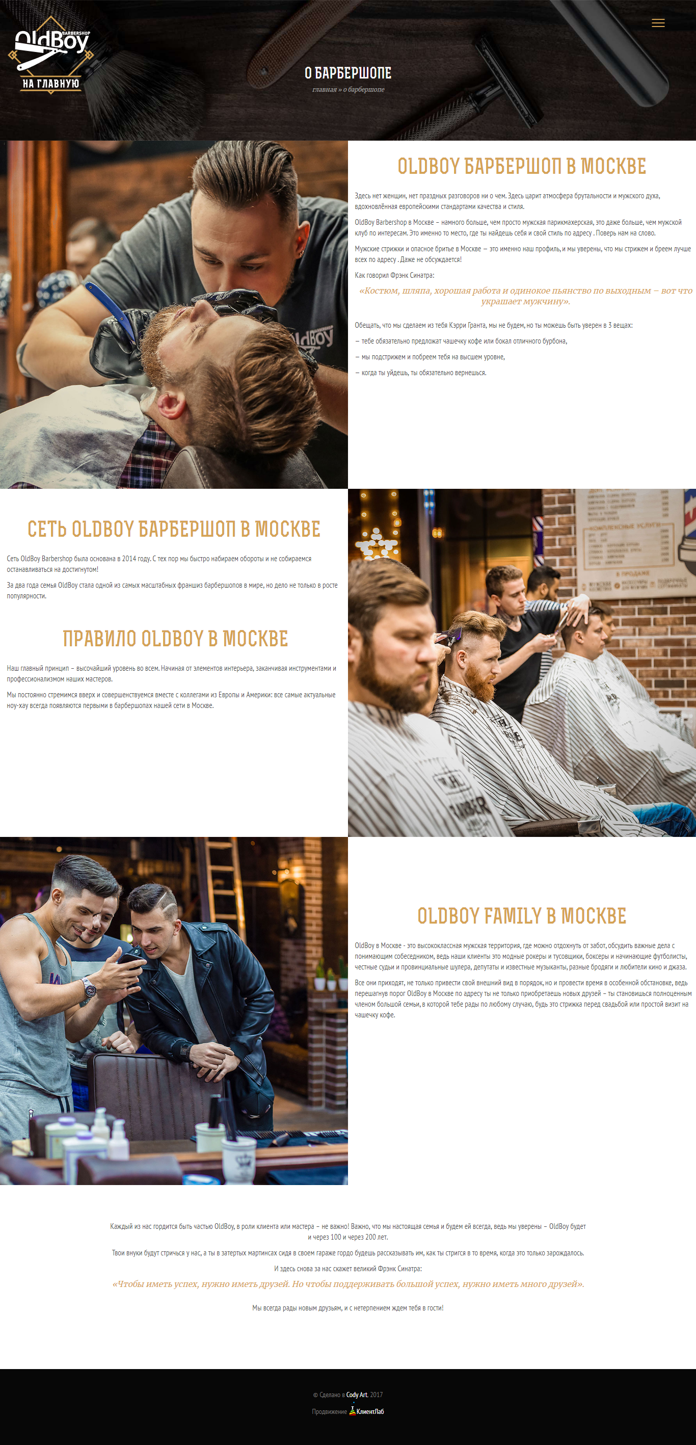 Website: https://oldboybarbershop.com/moscow/about (currently unavailable… sorry to see it go -> but check out the 404 visuals). Date of access: 06/09/2018