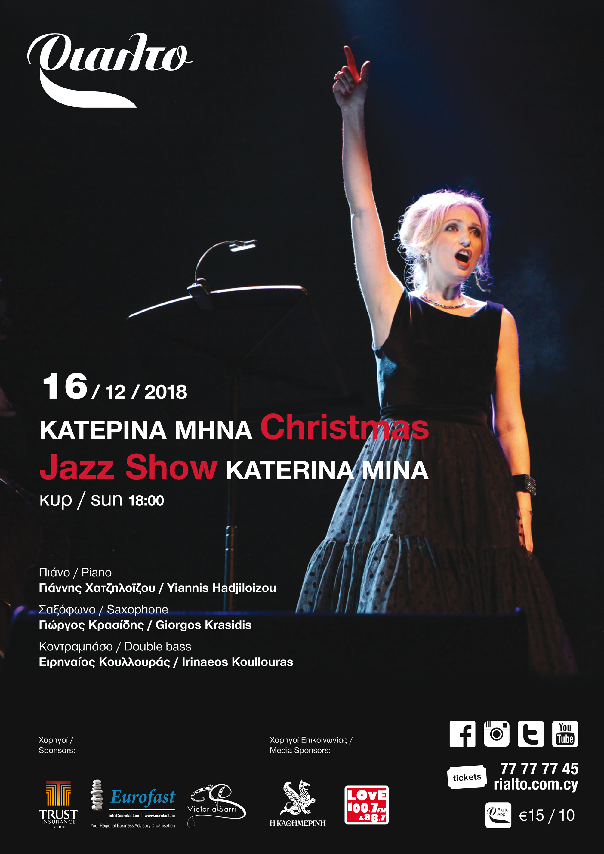 Annual Christmas Jazz Show, 16 December 2018 - Soprano Katerina Mina, pianist Yiannis Hadjiloizou, saxophonist Giorgos Krasidis & bassist Irinaeos Koulouras, return back to RIALTO Theatre Limassol to perform an unforgettable Christmas Show!This unique program features some of the most famous Christmas songs by pioneer Jazz composers, amongst others, I'll be home for Christmas, Santa Baby, Blue Christmas, 'Zat you Santa Claus, The Christmas Song, White Christmas, as well as a medley of famous Christmas carols sang in Greek. The program also includes some of the most well known songs by George Gershwin, Cole Porter and Kurt Weill.Katerina extends her sincere gratitude to her sponsors Eurofast Global and Victoria Sarri Atelier.To read more about the show and book your tickets, click on the box below!