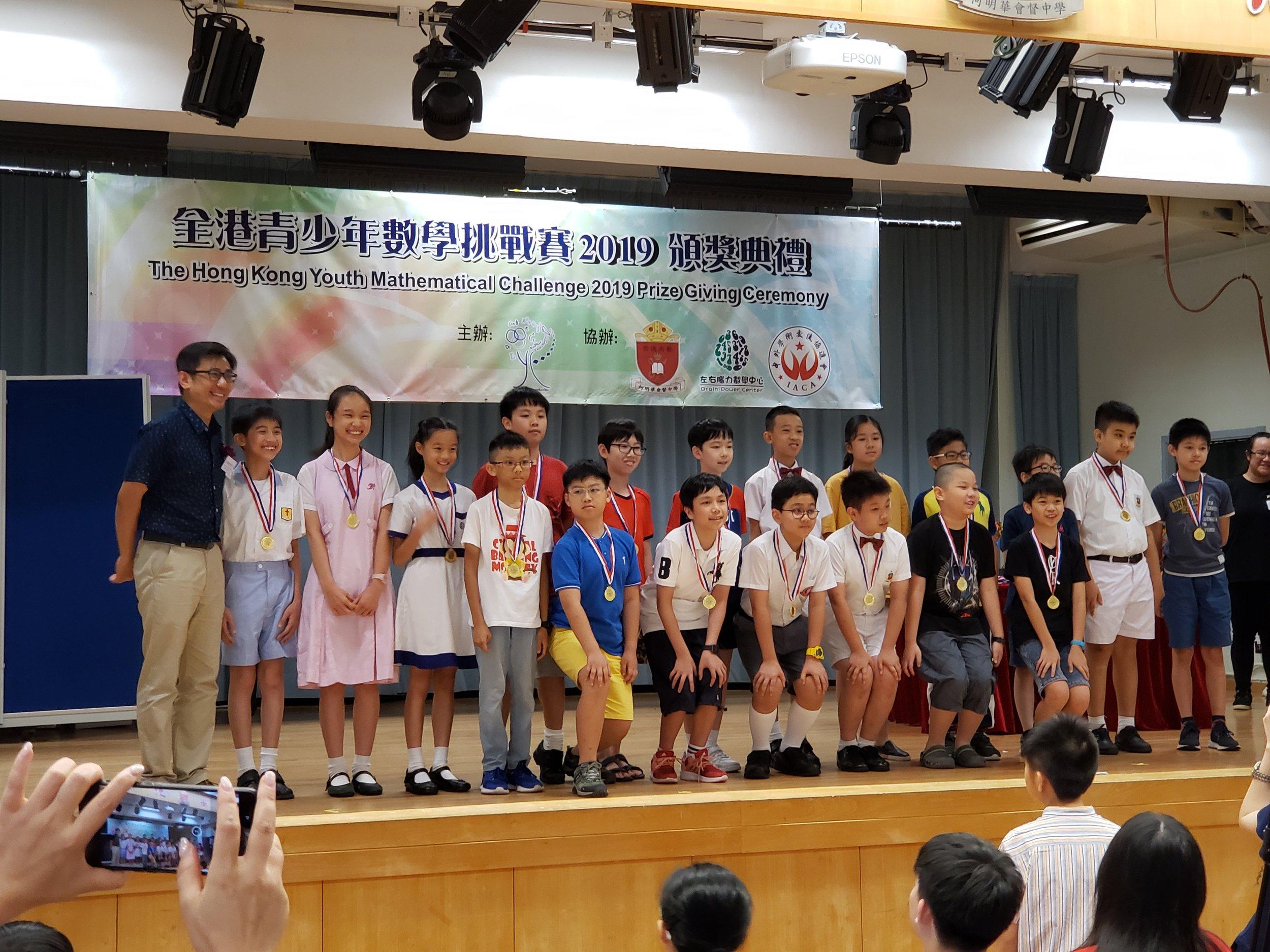 頒獎嘉賓將金獎獎牌授予5C 鄭日陽、5C 梁曉靜及各校五年級的金獎得主。