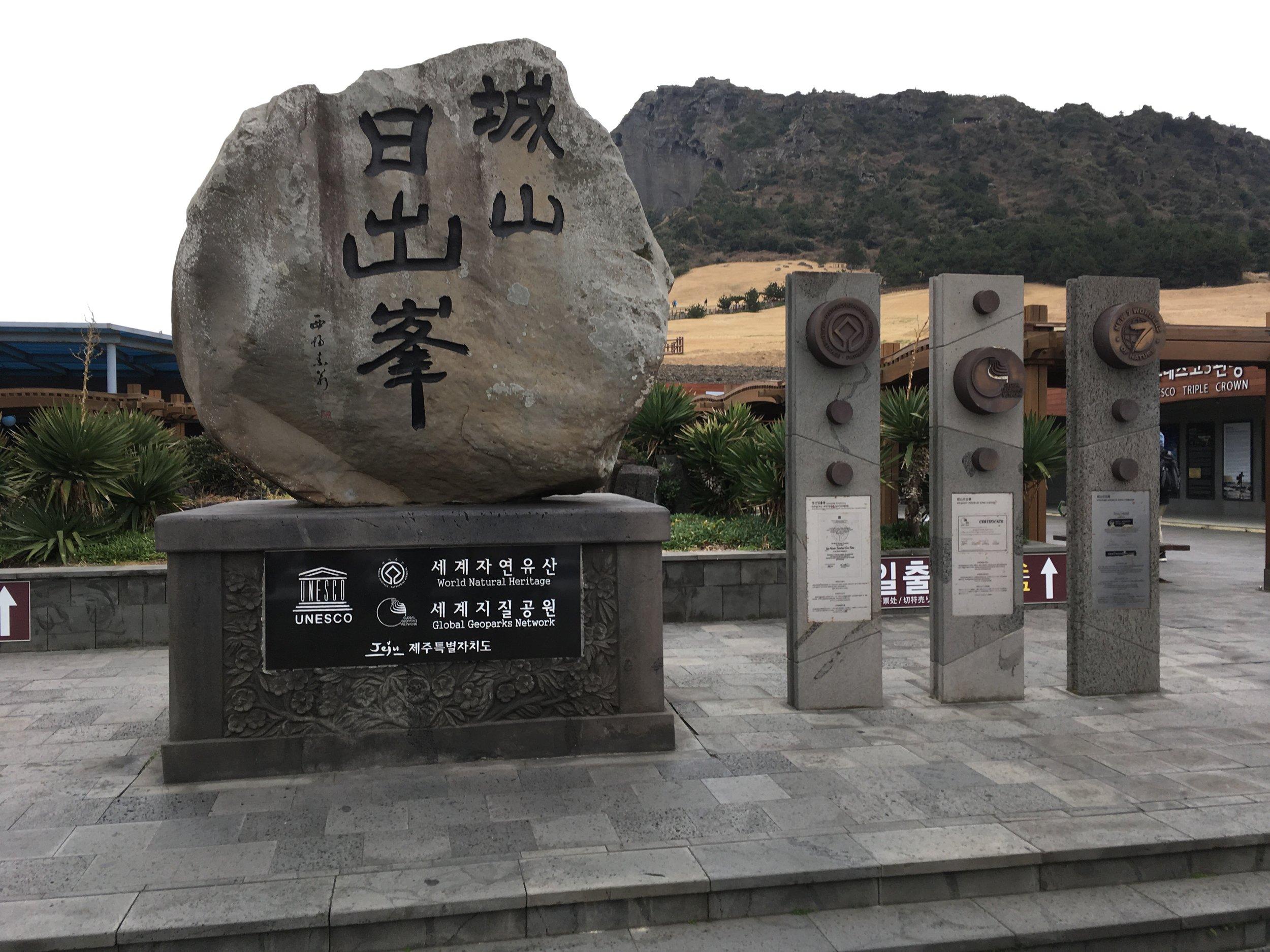 Seongsan Ilchubong is World Heritage listed