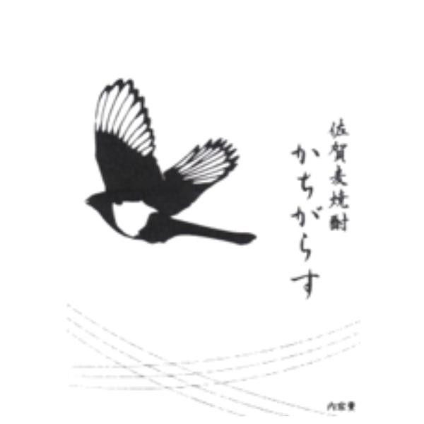 """YAMATO """"KACHIGARASU"""" MUGI Barley Shochu 25% 720ml / 1800ml"""