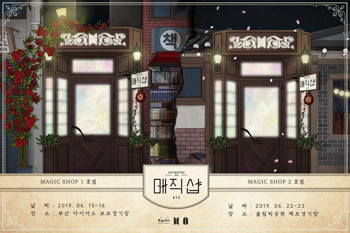 5th MUSTER <MAGIC SHOP> (SEOUL) — US BTS ARMY