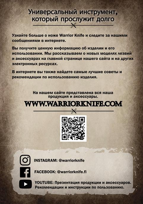 4_WK_esite_RU.png