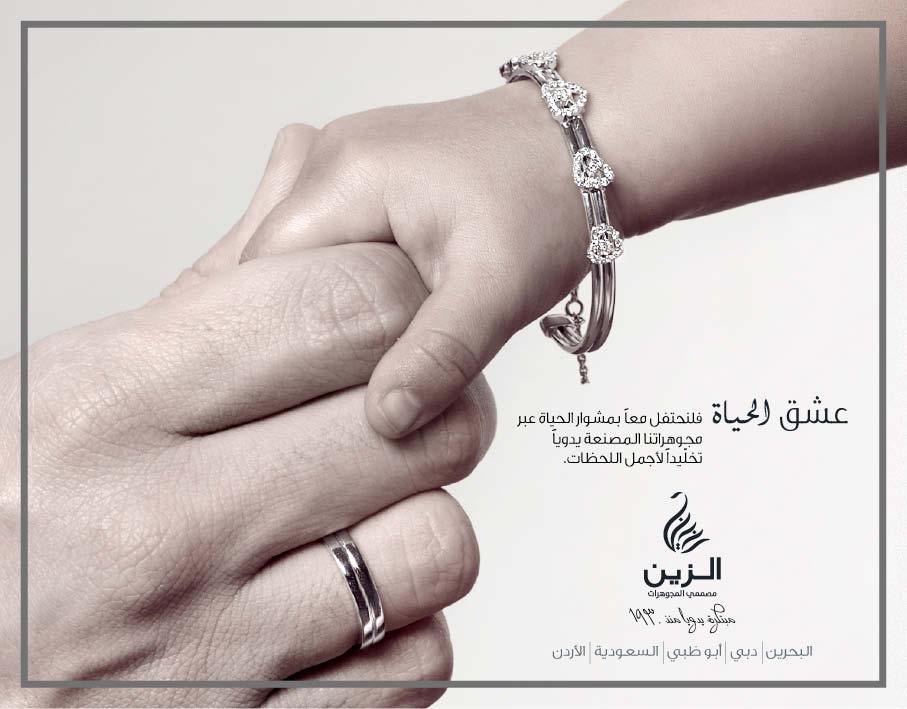 AL RAYAH Brand A.jpg