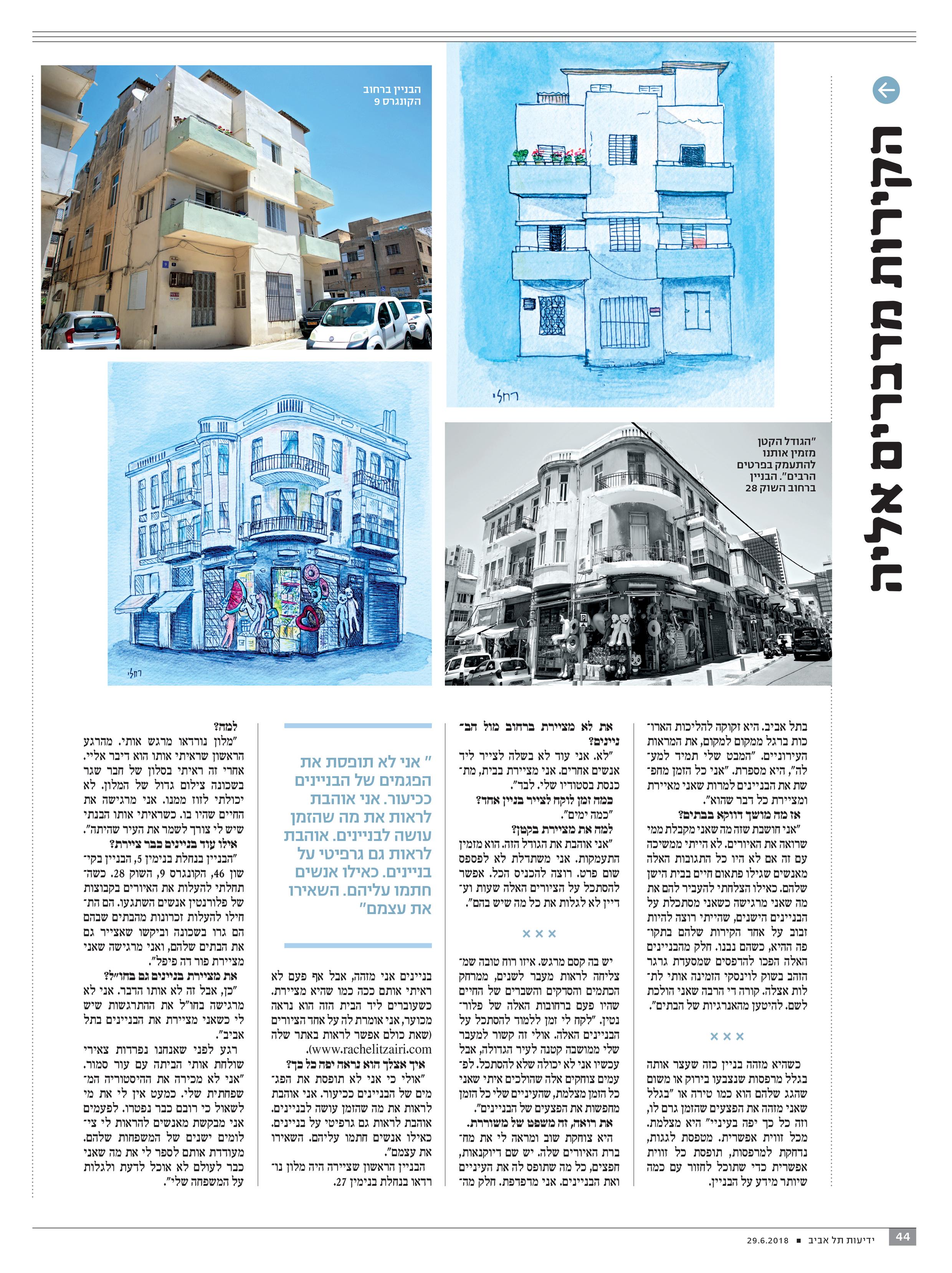 כתבה עמוד 2.jpg