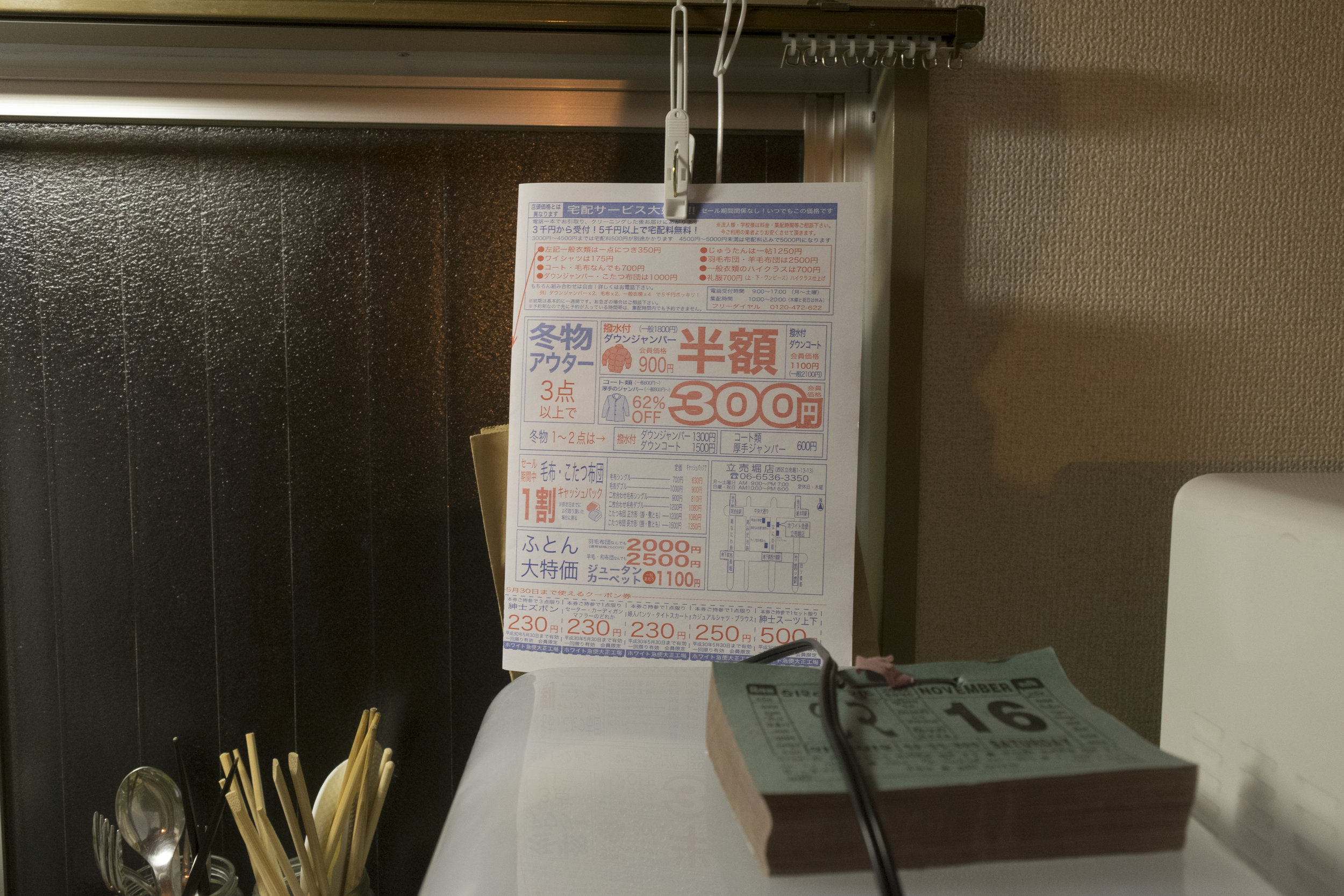 180821_Mitsuo_room-75.jpg