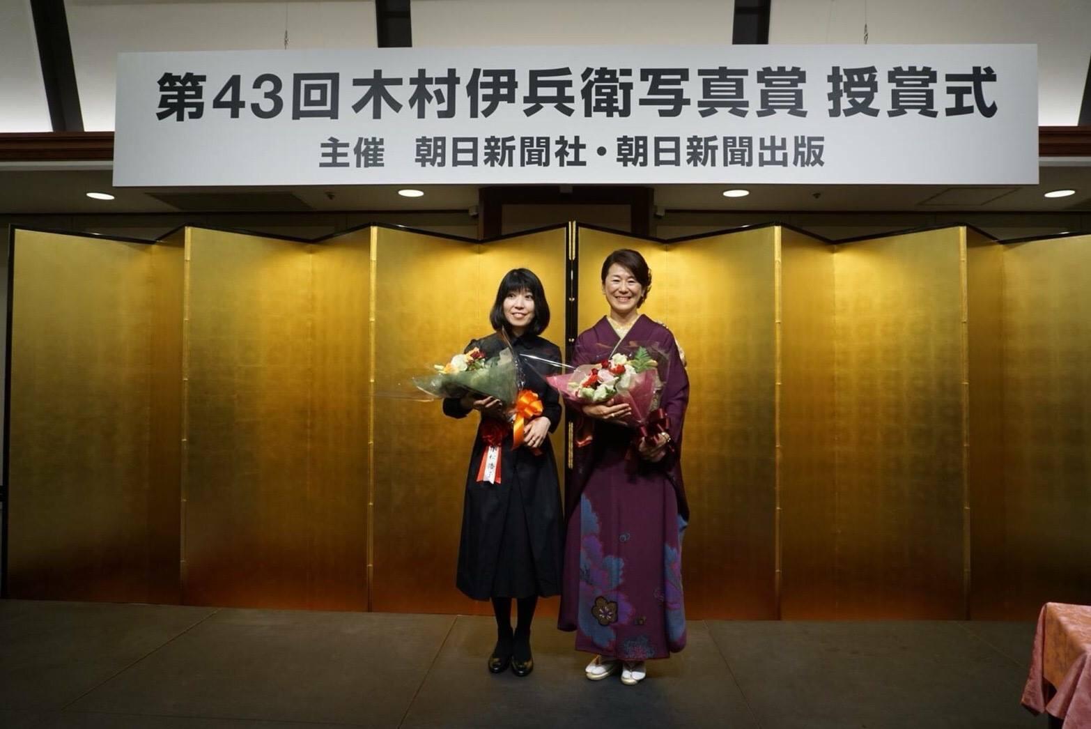 第43回木村伊兵衛賞頒獎儀式