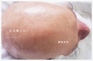 鶴騰特別推薦上年得到日本攝影界最高榮譽木村伊兵衛寫真賞的藤岡亞彌 (Aka Fujioka) 的《私は眠らない(我不入睡)》,她以五年時間鍊成一個關於連貫廣島的故事。