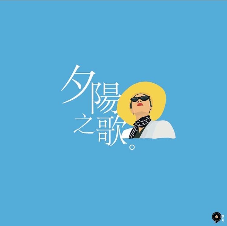 ©留情,梅艷芳《英雄本色3之夕陽之歌》