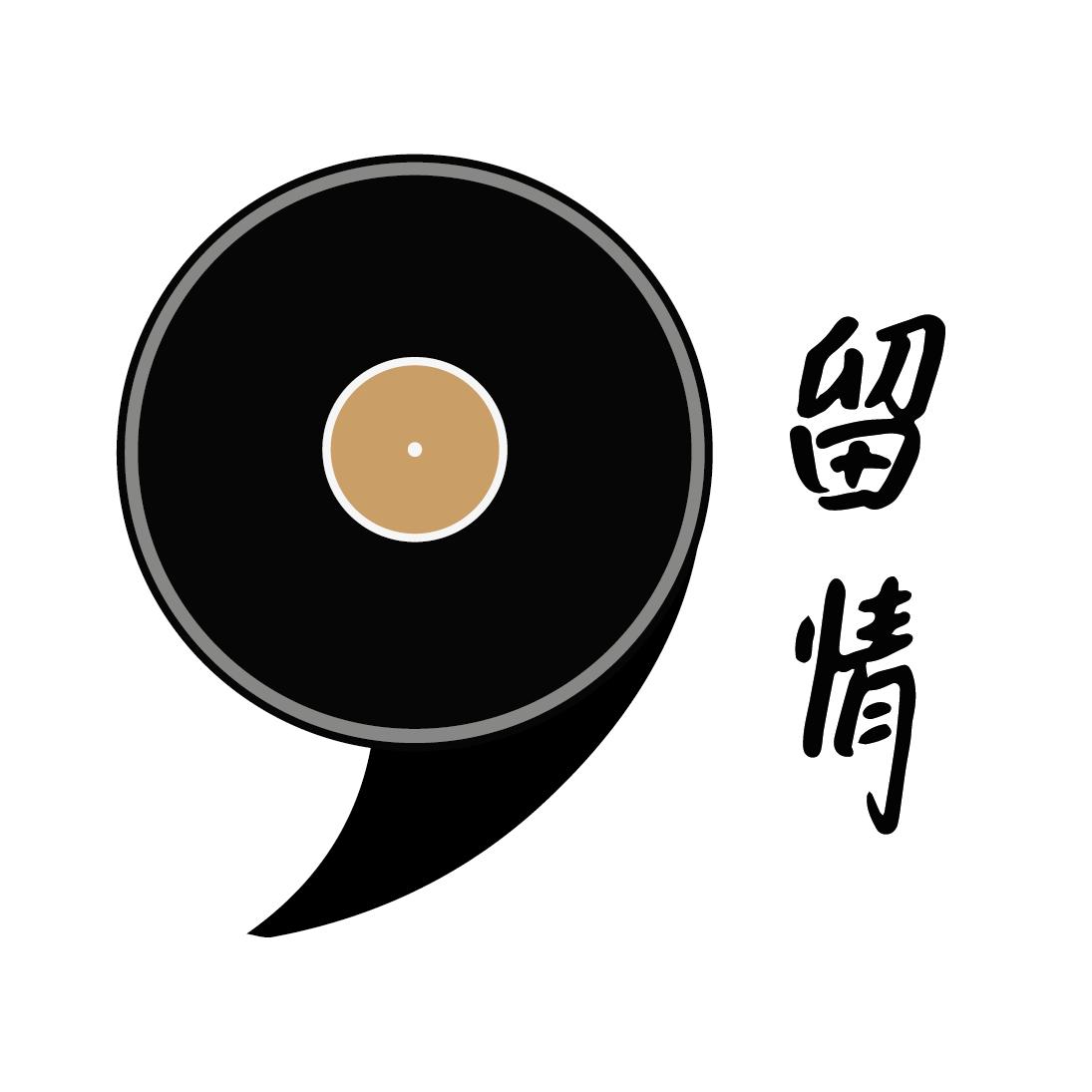 留情 - Kenna是19歲年輕插畫師,香港懷舊藝術愛好者,現就讀英國中央聖馬丁藝術與設計學院。開設《留情》專頁,希望透過插畫去令讀者了解八十年代的文化,有著推廣和傳承的責任。2018年7月在台灣誠品書店舉行了首個展覽,名為《Dearest Anita親密愛人特展》。留情 Facebook留情Instagram