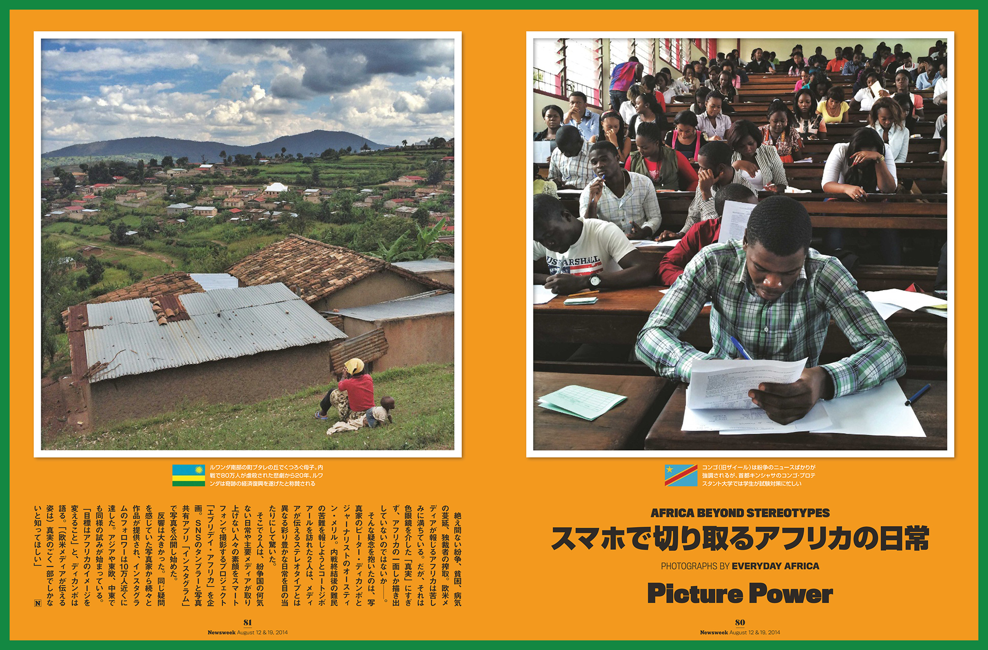 NewsweekJapan_August2014_1_mr.jpg