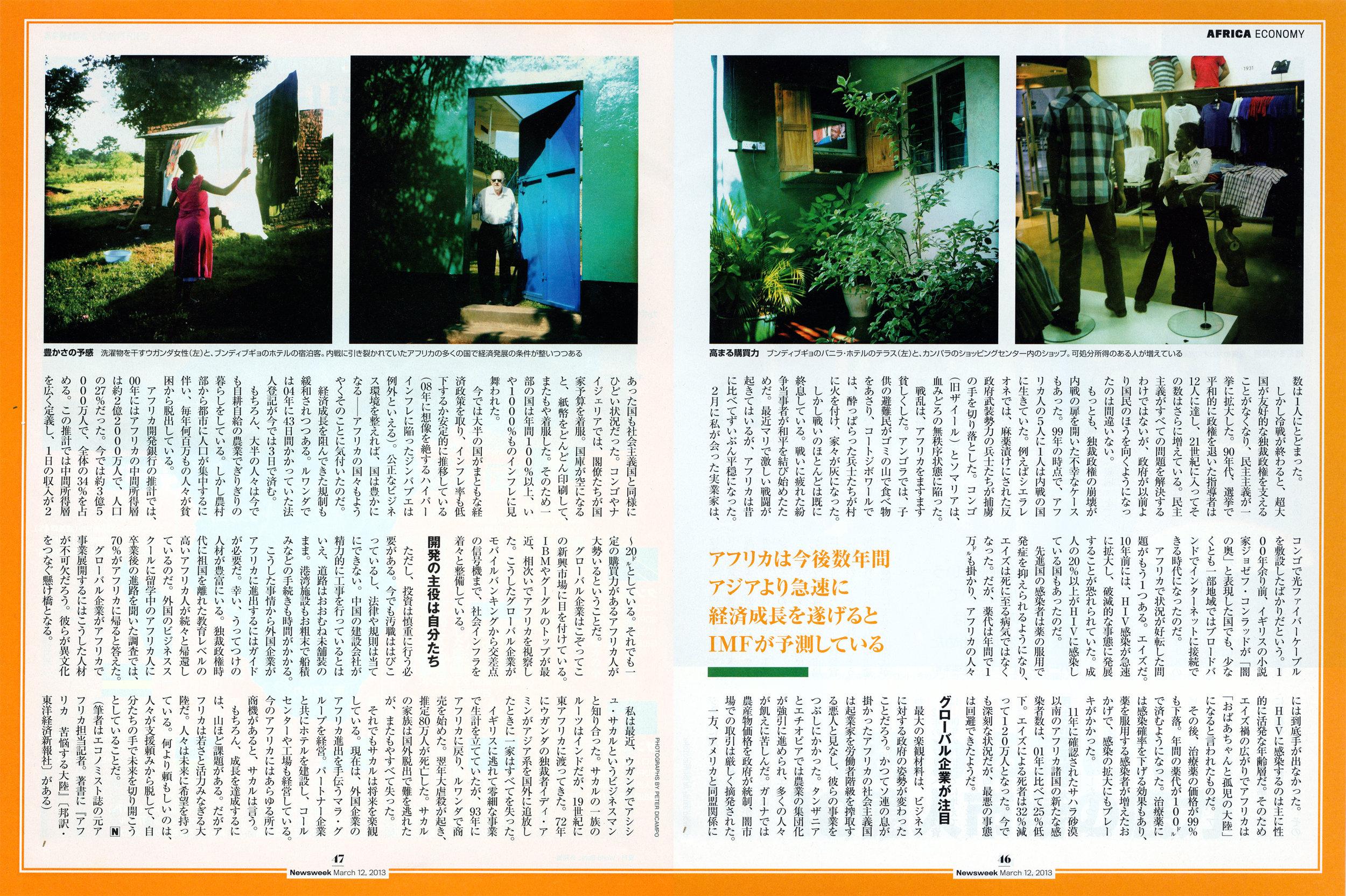Newsweek_Japan_EverydayAfrica_3.jpg