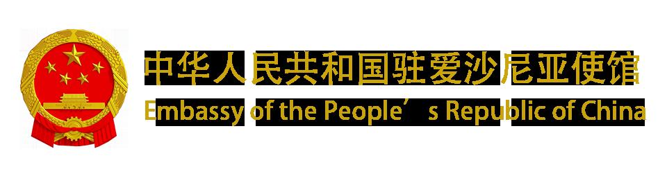 Hiina Saatkond