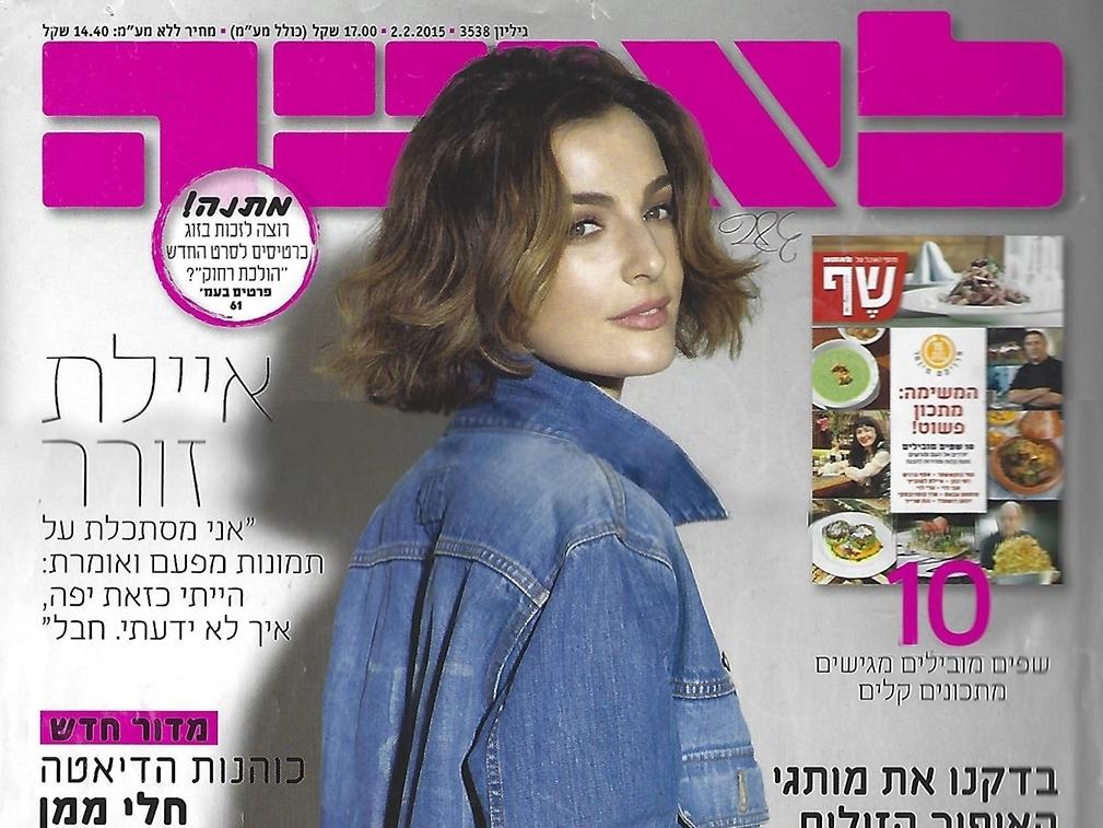 La'isha Magazine - 02.02.15