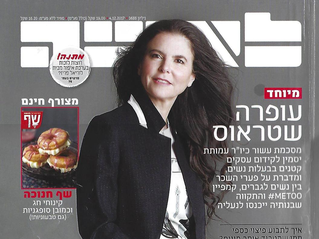 La'isha Magazine - 04.12.17
