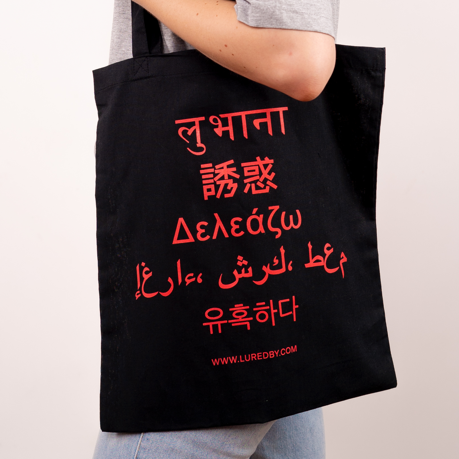 Black LURE Tote Bag - Travel in style with a LURE tote in black. Inspired by our stories, our collaborators, and our global network, the design features our name in Hindi, Japanese, Greek, Arabic and Korean.Enter to win a black LURE tote bag on Instagram.