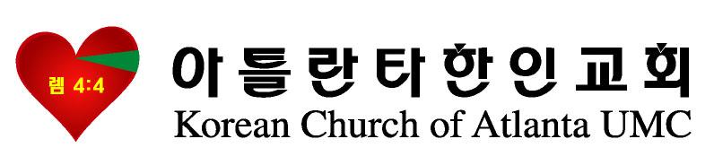 Korean Church of Atlanta.jpg