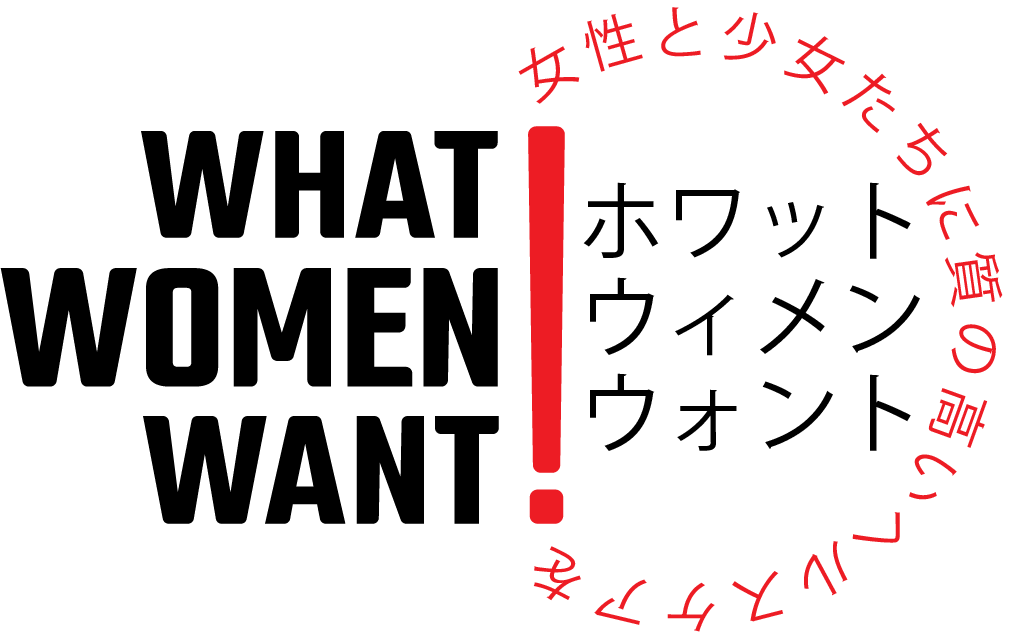 WWW_Logo_Japanese.png