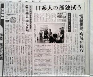 Saitama-Newspaper-1-300x250.jpg