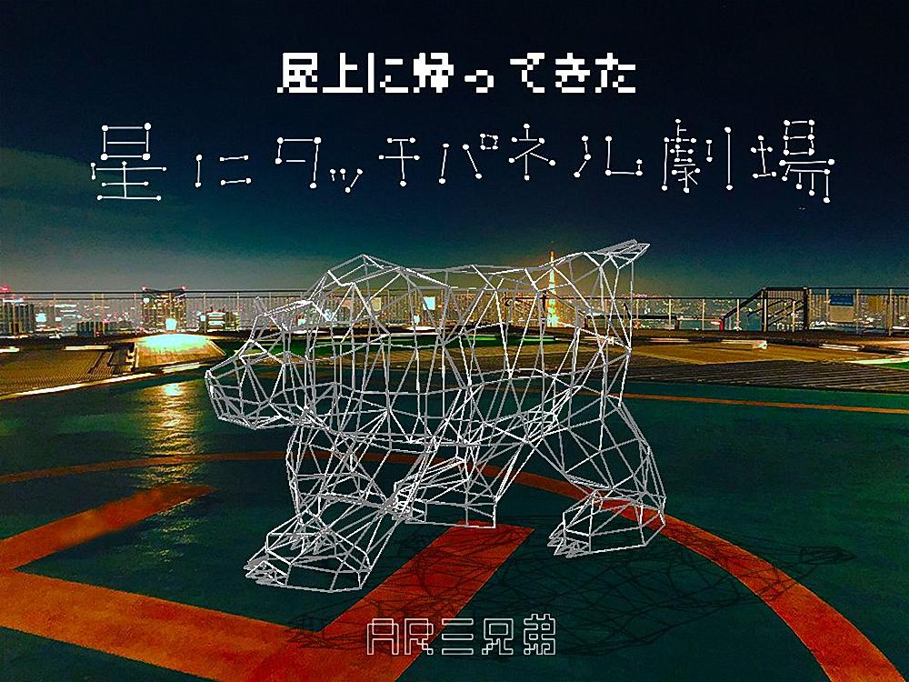 Photo courtesy of Mori Art Museum