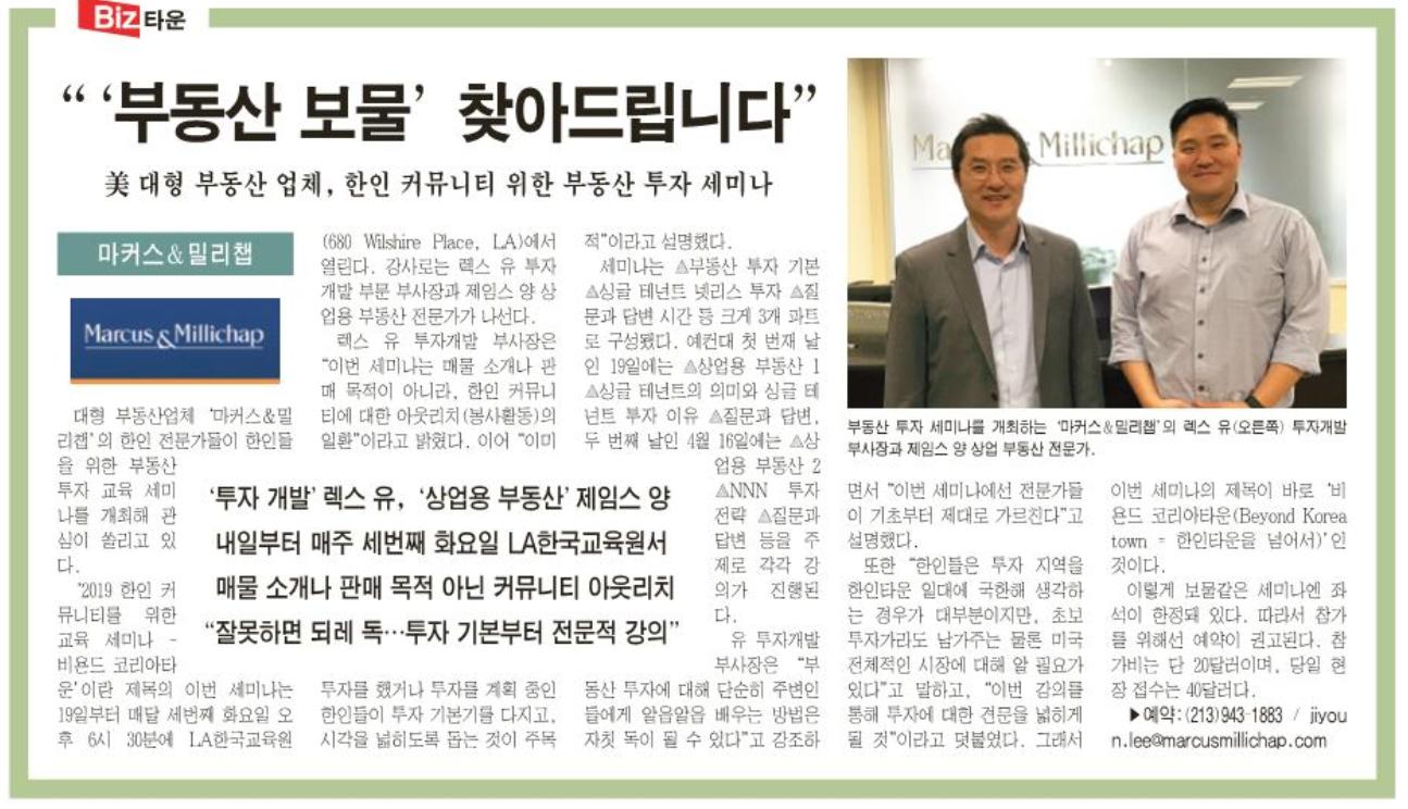 스포츠 서울 기사.PNG