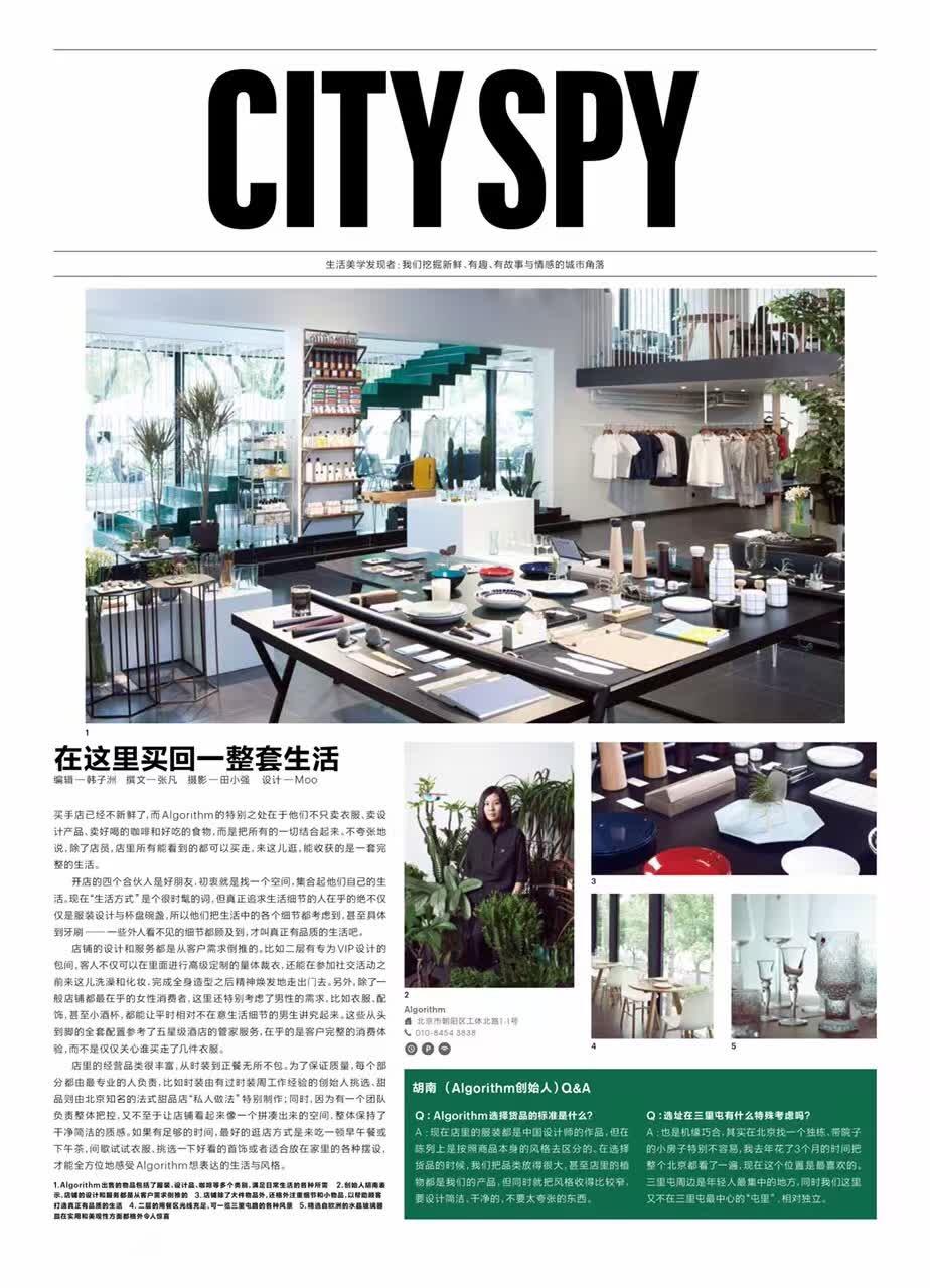 CITY SPY 13月刊的报道