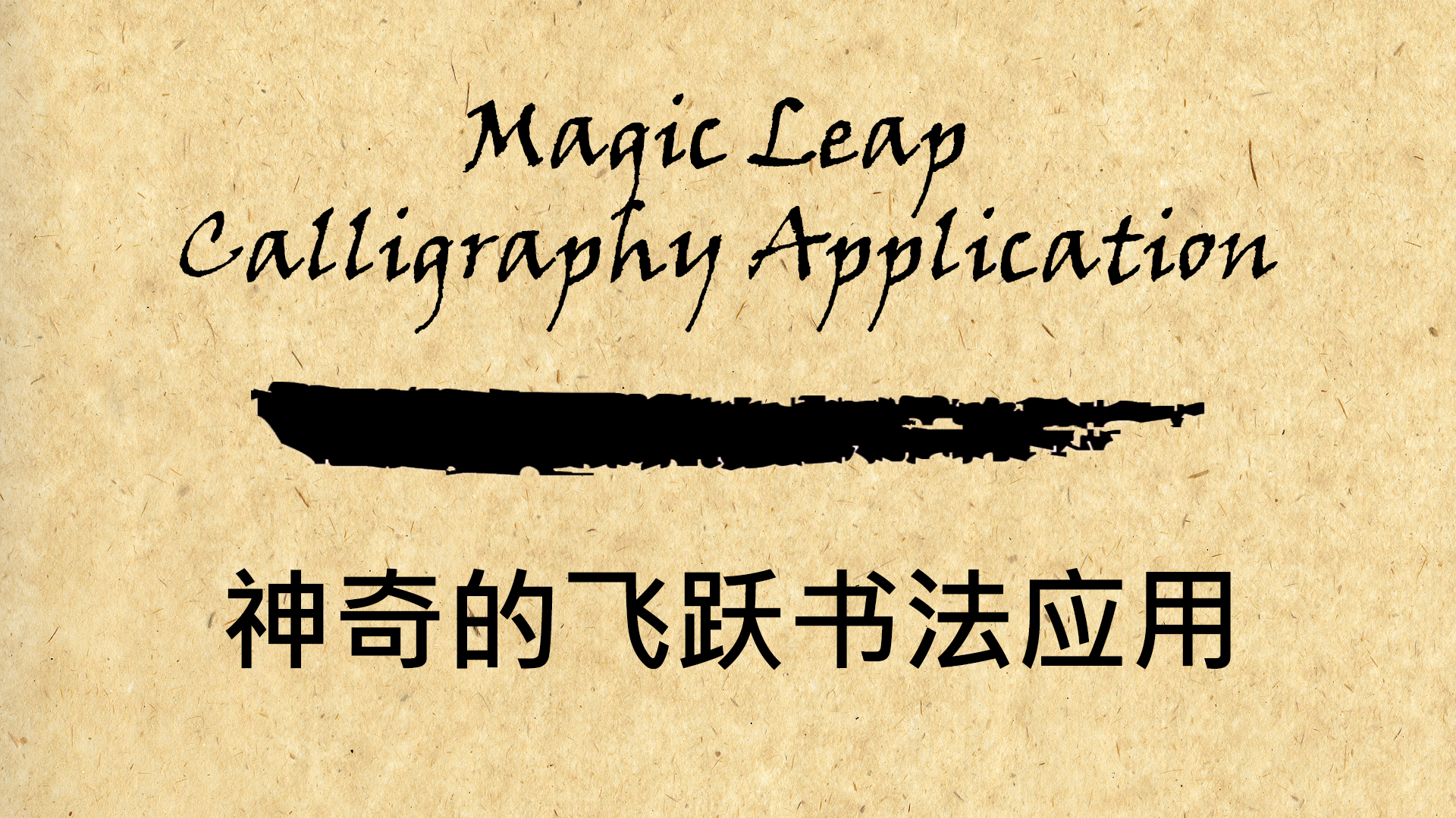 Magic+Leap+Calligraphy+Application+-+1440+X+1080.jpg
