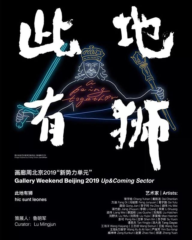 """Peng Ke's works is featured in the group exhibition """"hic sunt leones"""" at @galleryweekendbeijingofficial's Up & Coming sector, curated by Lu Mingjun. The exhibition opens today and on view through April 18th, 2019. #pengke"""