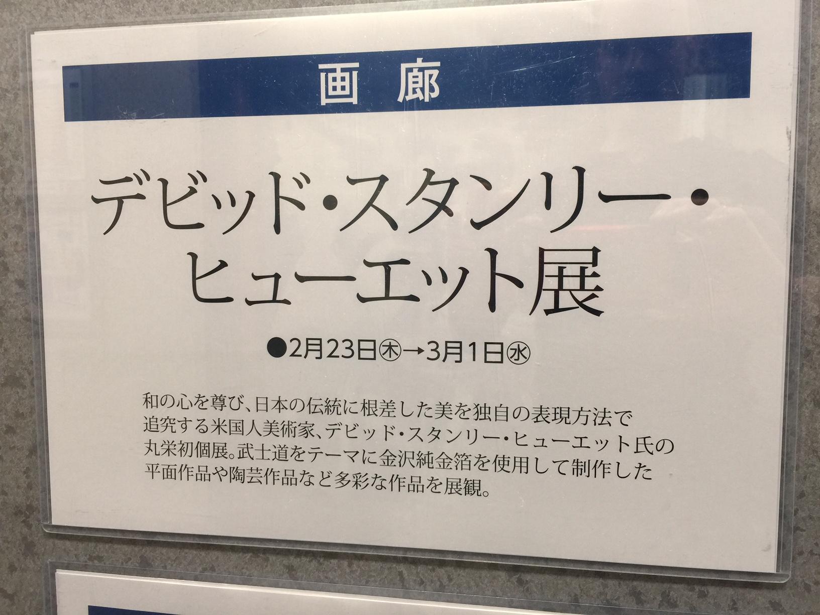 Maruei Gallery Nagoya 2017 5.jpg