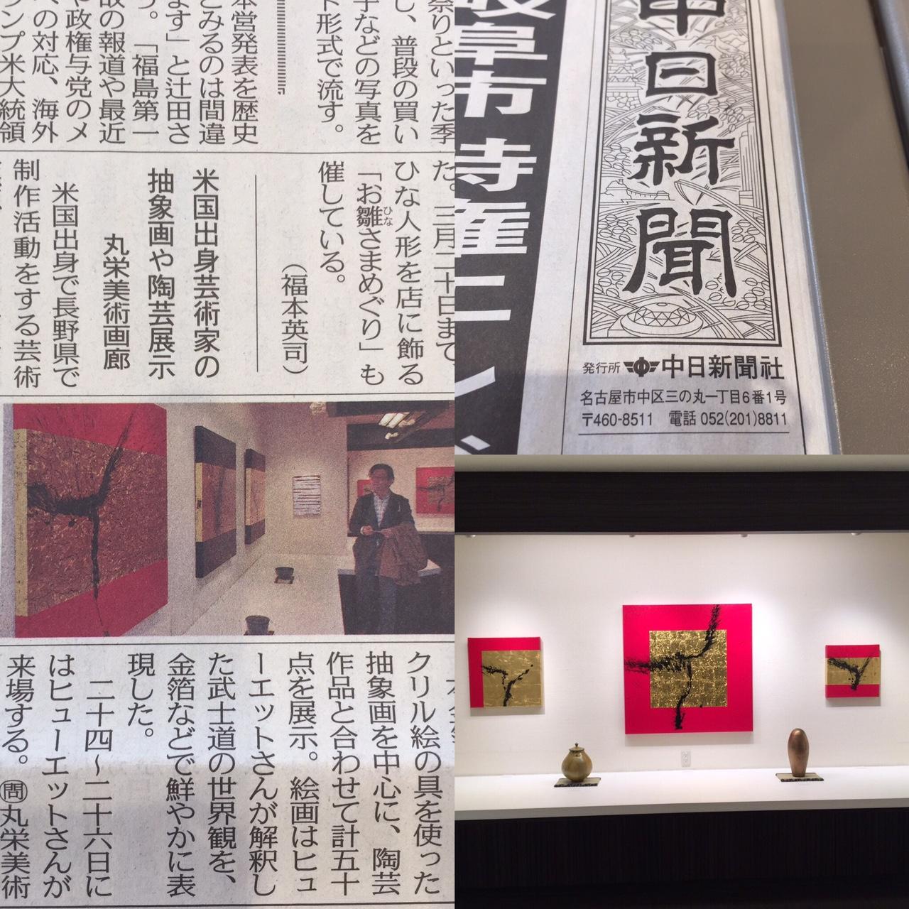 Chunichi Newspaper, Nagoya (February 2017).jpg
