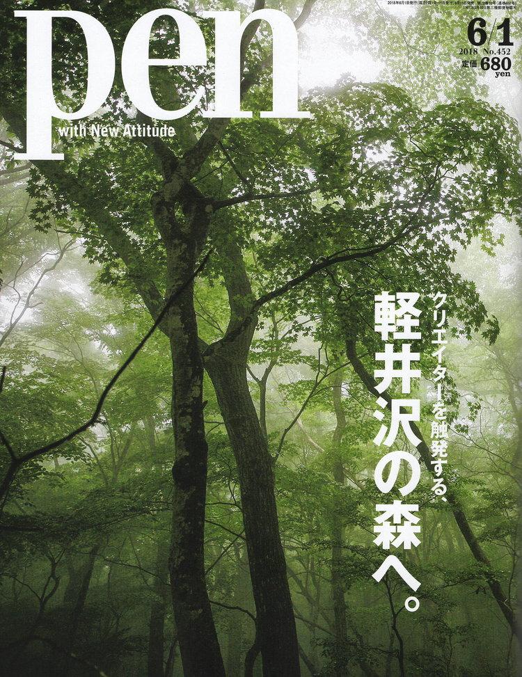 PEN Magazine 1.jpeg