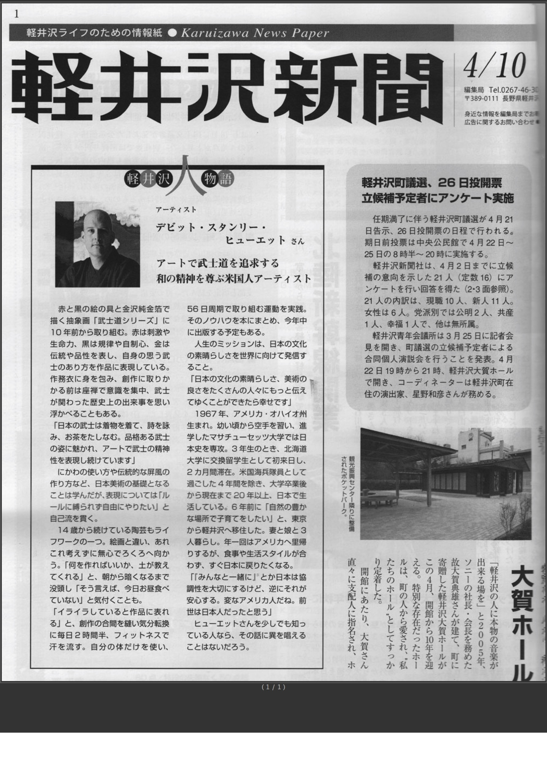 Karuizawa Newspaper.jpg