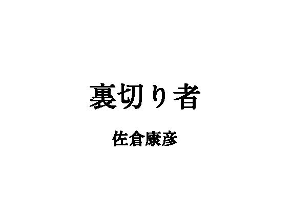 4koma_copy_SAKURAYASUHIKO-51.png