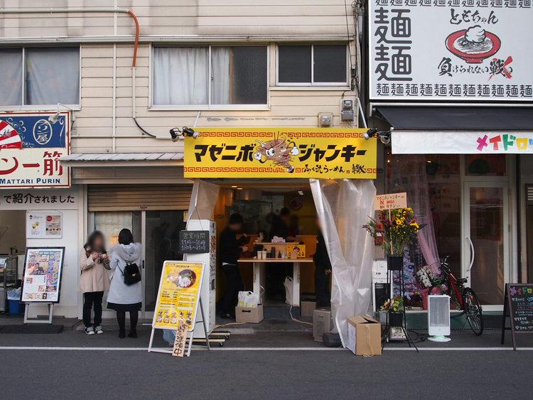 mazeponbashi-storefront.jpg