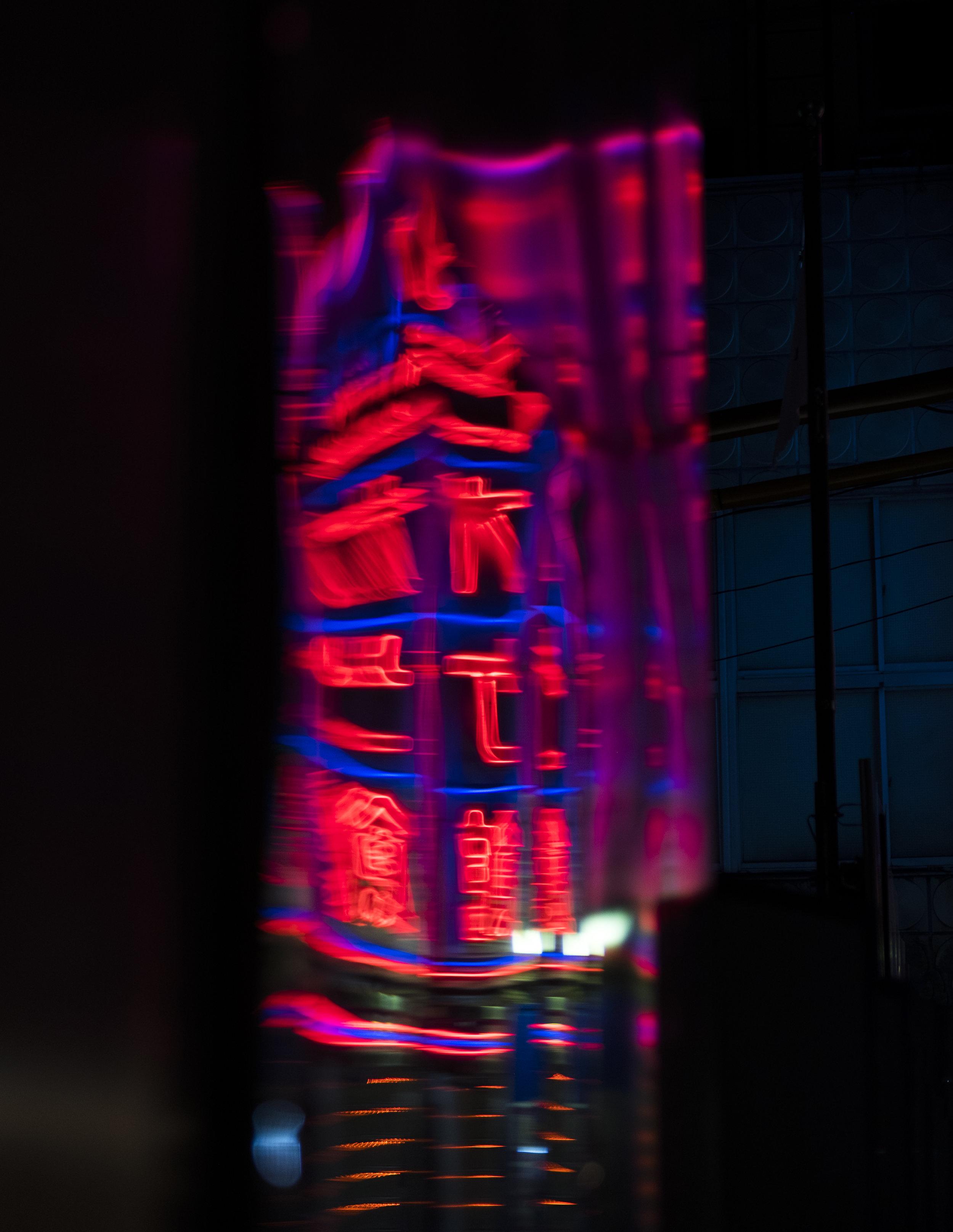 neon reflection 1.jpg