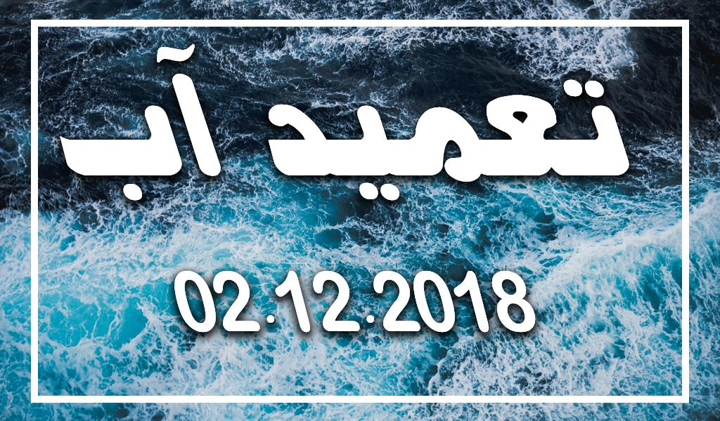 Kings Baptism Website Version 02.12.2018.jpg